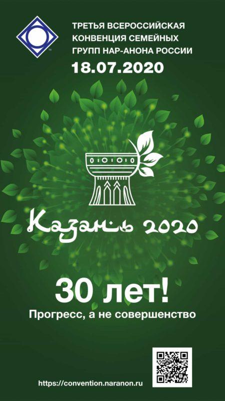 Всероссийская Конвенция
