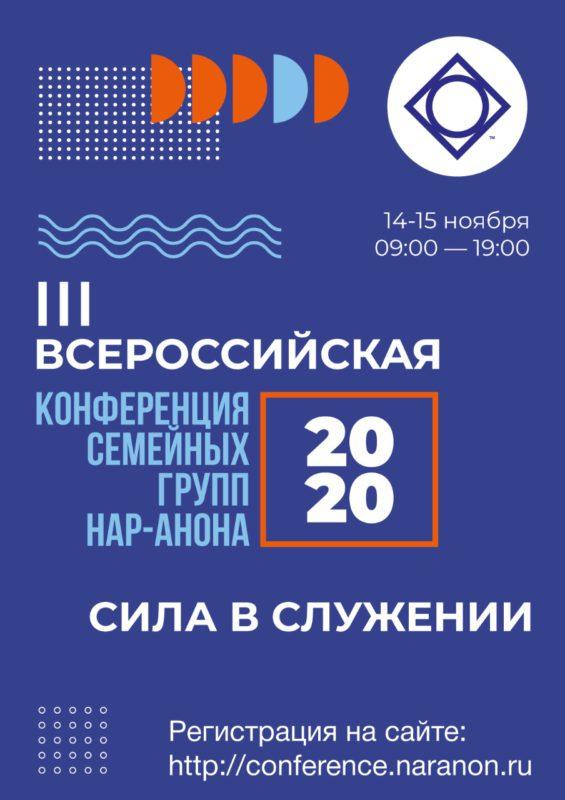 Третья Всероссийская конференция семейных групп Нар-Анона 2020