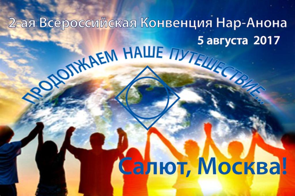 Вторая Всероссийская конвенция