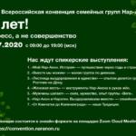 Третья Всероссийская конвенция Нар-Анона. Программа