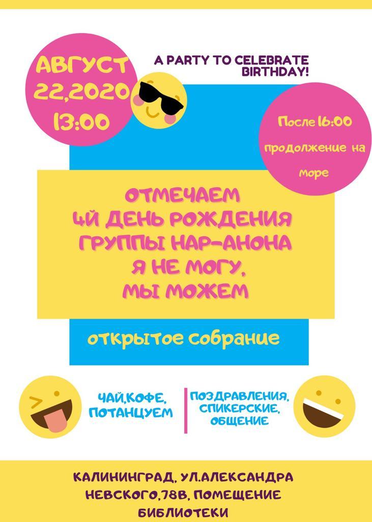 Группе «Я не могу мы можем!» (г. Калининград) 4 года!