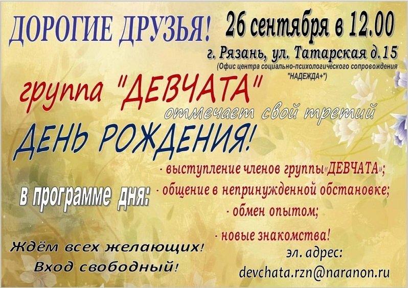 День рождения группы «Девчата» (г. Рязань)