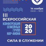 Третья Всероссийская конференция