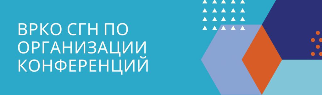ВРКО СГН по организации конференций