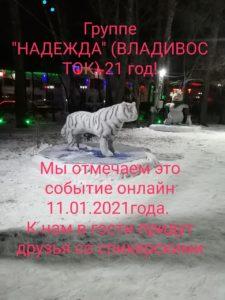 группе Надежда (Владивосток) 21 год