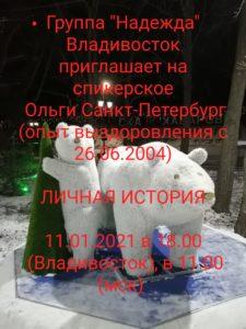 группе Надежда (Владивосток) 21 год_2