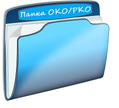 Папка ОКО/РКО
