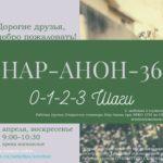 Нар-Анон 36. 0-1-2-3 Шаги