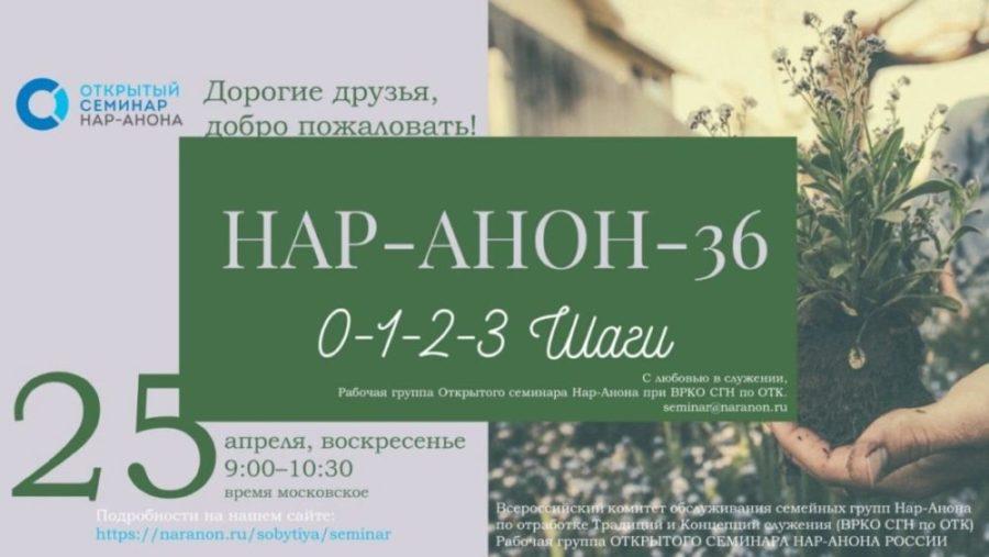ОТКРЫТЫЙ СЕМИНАР НАР-АНОНА «Нар-Анон 36. 0-1-2-3 Шаги»