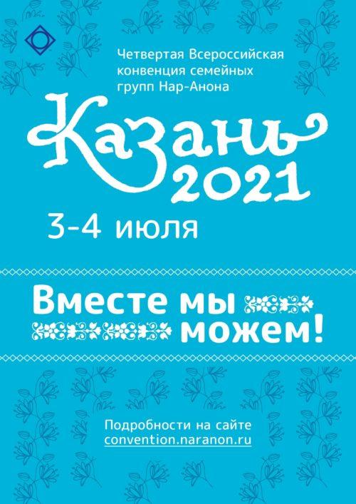 Четвертая Всероссийская конвенция семейных групп Нар-Анона «Вместе мы можем!»