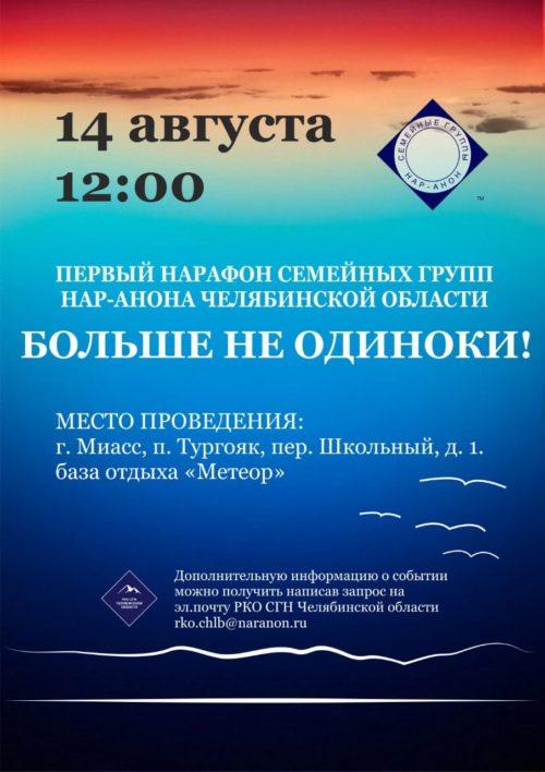 Первый нарафон СГН Челябинской области
