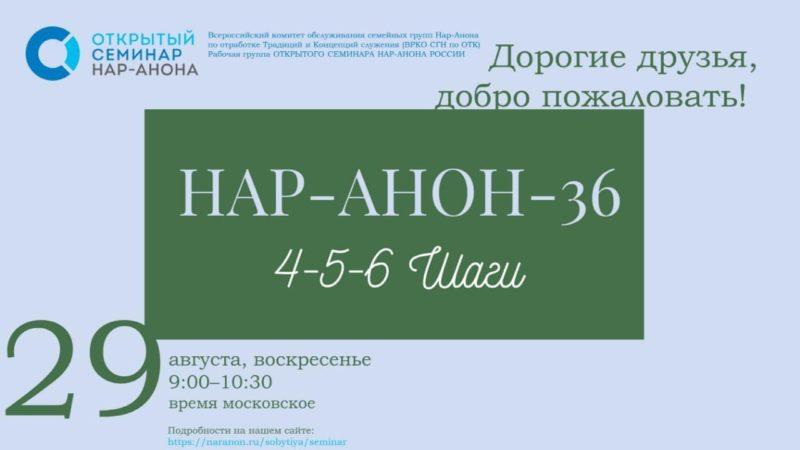 ОТКРЫТЫЙ СЕМИНАР НАР-АНОНА «Нар-Анон 36. 4-5-6 Шаги»