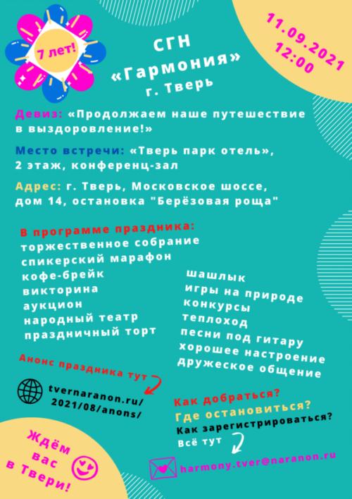 Группе «Гармония» г. Тверь 7 лет!