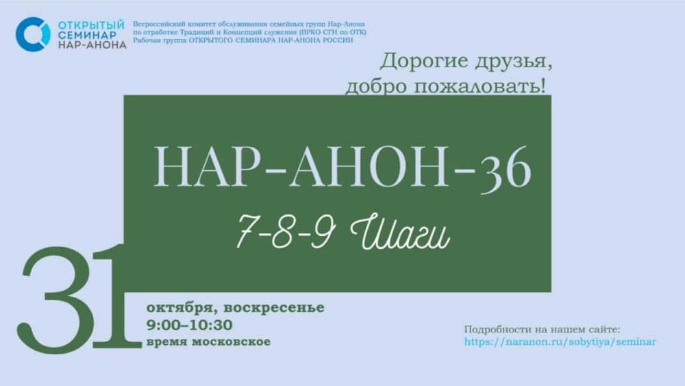 ОТКРЫТЫЙ СЕМИНАР НАР-АНОНА «Нар-Анон 36. 7-8-9 Шаги»