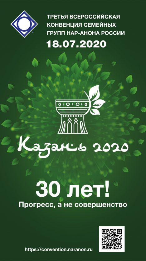KazanWeb-1080x1920